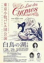 「白鳥の湖」全幕
