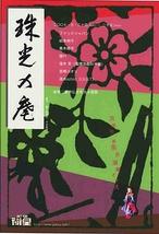珠光の庵(200703京都)