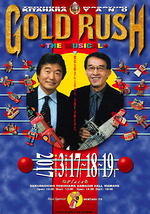 GOLD RUSH 2017