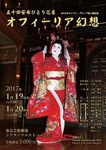 五十田安希ひとり芝居「オフィーリアの幻想」