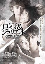 ミュージカル「ロミオ&ジュリエット」