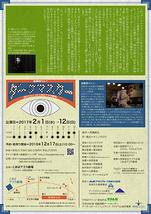 ダークマスター東京公演