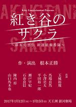 紅き谷のサクラ~幕末幻想伝 新選組零番隊~