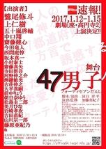 舞台『47男子』