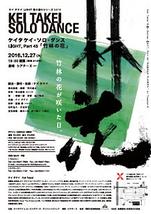 ケイ タケイ・ソロ・ダンス『LIGHT, Part 45「竹林の花」』