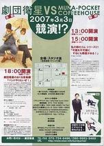 バンドやりたいぜ(200703静岡)