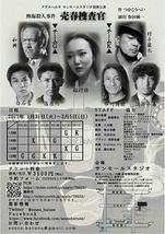 【ご来場ありがとうございました!】熱海殺人事件「売春捜査官」