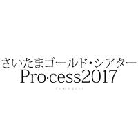 Pro・cess2017