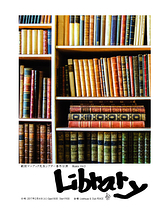 「Library」
