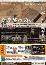 「岩屋城の戦い」