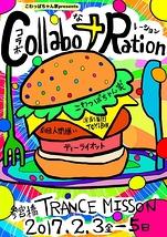 CollaboナRation