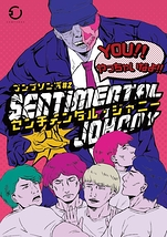 センチメンタル・ジャニー