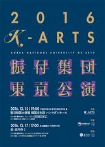 2016 K-Arts 振付集団東京公演