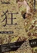 遠藤康行「狂 -くるい-」2部作