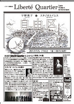 スタジオエイムス+宇野敦子『自由区』