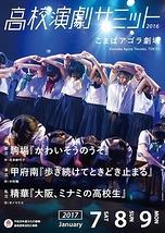 高校演劇サミット2016