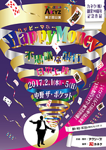 Happy Money ~不思議な銀行、日本上陸~