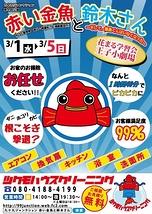 赤い金魚と鈴木さん~そして、飯島くんはいなくなった~