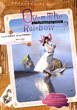 Over The Rainbow・・・・・・?~アリス的不完全穴ぼこ墜落論~