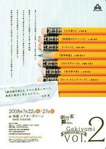 劇読み!Vol.2