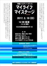 朗読×ピアノ×ダンス「マイライフ・マイステージ」