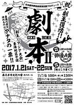劇本II~劇王アジア大会東海地区予選~