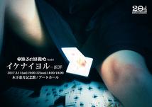 イケナイヨル‐原罪