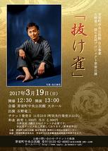石野竜三・語り芝居「抜け雀」北海道公演