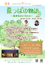「葉っぱの物語」アトリエ公演Vol.5