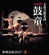 鼓童特別公演2017「道」