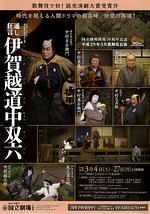 3月歌舞伎公演「通し狂言 伊賀越道中双六(いがごえどうちゅうすごろく)」