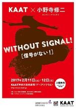 KAAT x 小野寺修二(カンパニーデラシネラ)「信号がない!」
