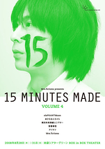 15 MINUTES MADE VOLUME4
