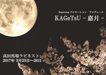 KAGeTsU  -嘉月-