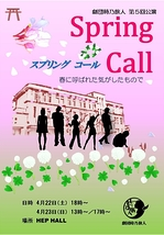Spring call