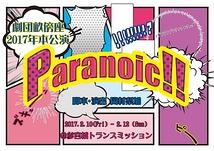 paranoic!!