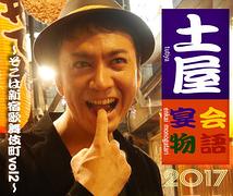 【追加募集!! 完売致しました!】土屋宴会物語2017