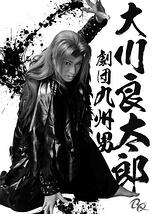 劇団九州男3月公演