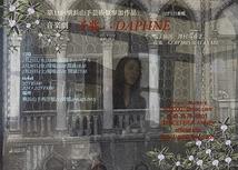 音楽劇「予兆・・DAPHNE」