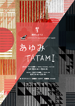『あゆみ』『TATAMI』