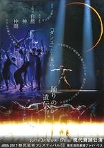 現代舞踊公演