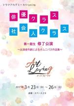 ドラマアカデミーArt-Loving第一期生 俳優クラス・社会人クラス修了公演