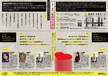 シアトリカルフォーラム 戯曲×恋愛『愛情マニア』