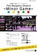 劇団銀石 企画ユニット レオゴンズ 「The Reogons Show 2 〜Minor Game〜」