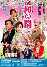 喜劇 桜の園 -嫁も姑も皆たぬき-