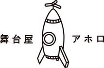 舞台屋アホロ第六回公演(仮)
