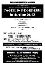 『WORK IN PROGRESS』~in Spring 2017~