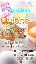 『5 Lesbians Eating A Quiche 〜5 レズビアンズ・イーティング・ア・キーシュ〜』