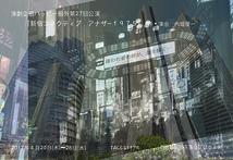 「新宿コネクティブ アナザー1975」