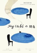 「My Cafe' の閉店」